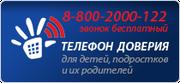 Телефон доверия: 8-800-2000-122