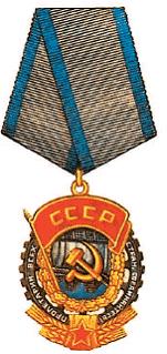 г Новокузнецк. Орден Трудового Красного Знамени