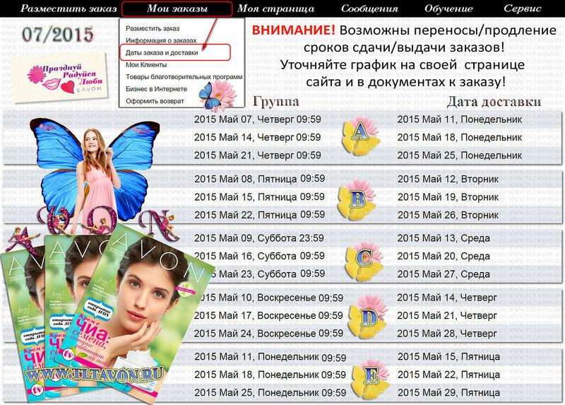 ГРАФИК ДЕЙСТВИЯ КАТАЛОГА КАМПАНИИ 07 2015