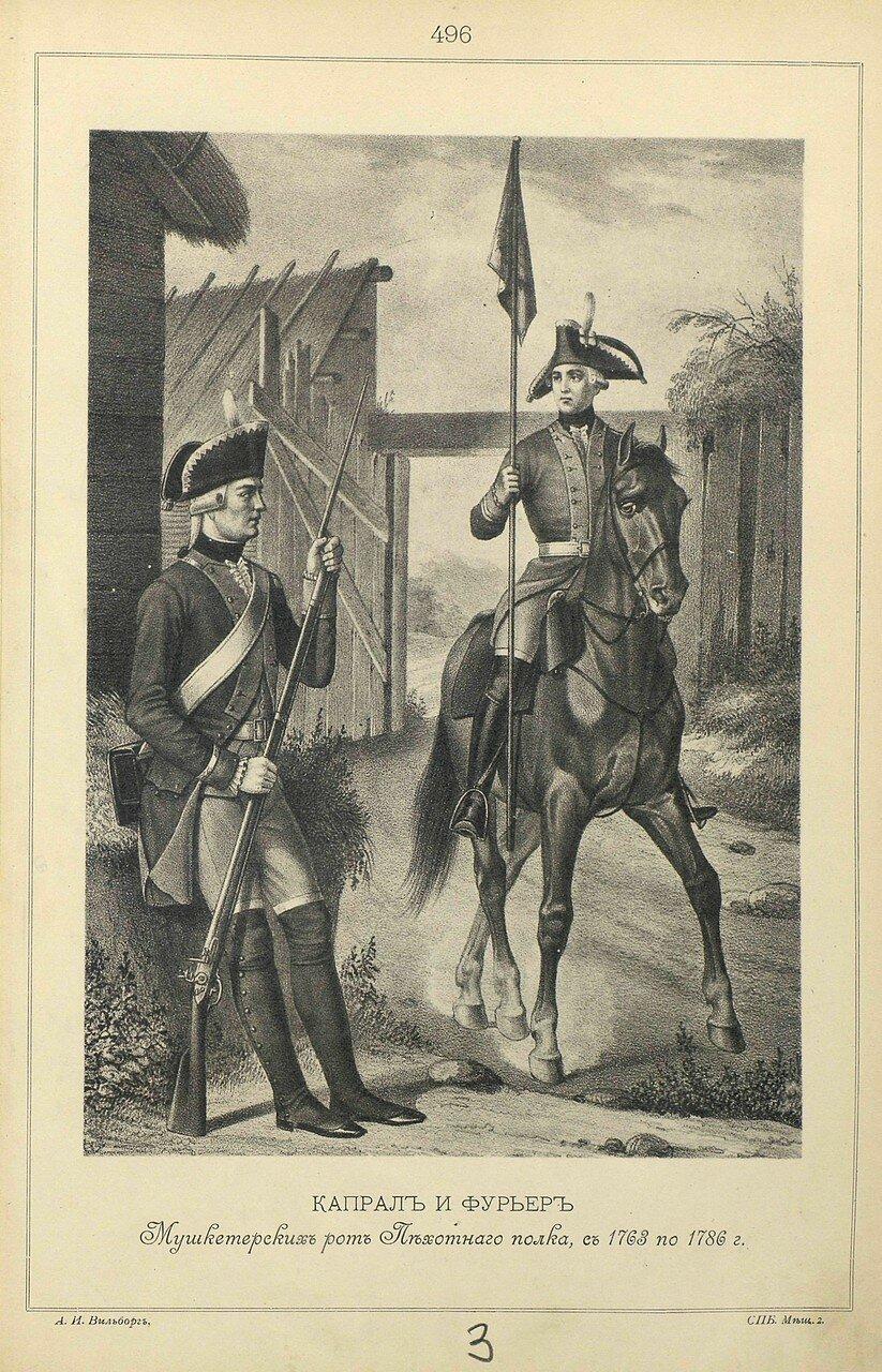 496. КАПРАЛ и ФУРЬЕР Мушкетерских рот Пехотного полка, с 1763 по 1786 г.