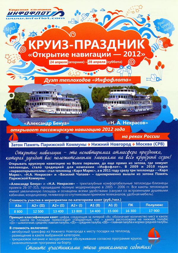 реклама открытия навигации 2012 года «Инфофлот»