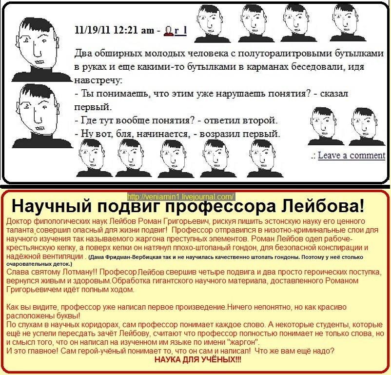 ПОДВИГ ПРОФЕССОРА ЛЕЙБОВА!