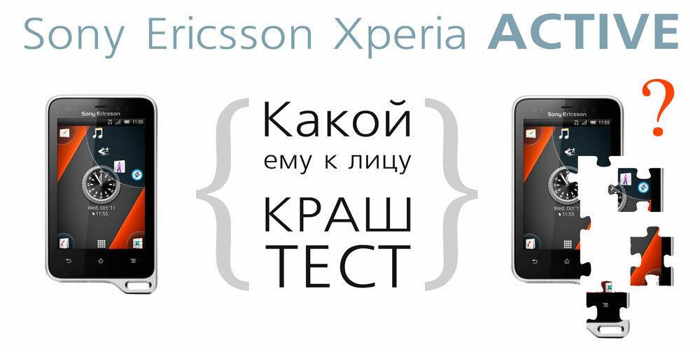 Хабраголосование: какой краш-тест к лицу Sony Ericsson Xperia Active