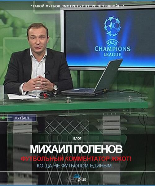 Комментатор Михаил Поленов. Веселые отжиги в прямом эфире НТВ-Плюс.