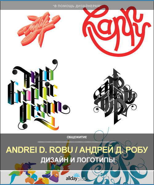 В помощь разработчикам логотипов / Andrei D. Robu