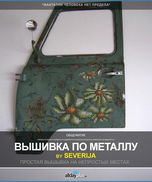 Вышивка по металлу by Severija
