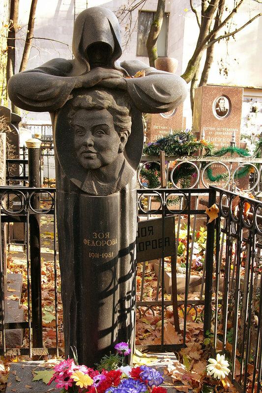 Зо́я Алексе́евна Ваганьково и Новодевичье кладбища. Некрополи в фотографиях. Могилы знаменитостей