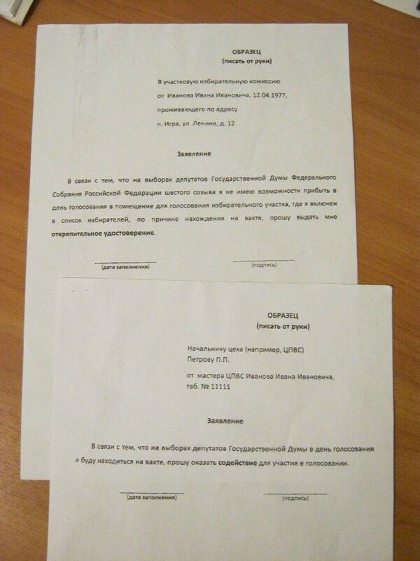 образец заявление о выходе из партии единая россия - фото 6