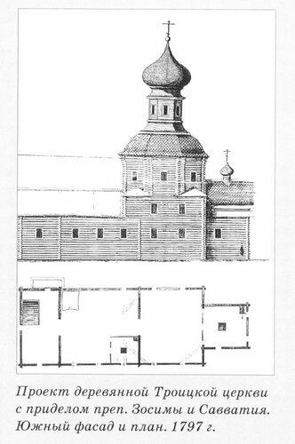 Проект деревянной Троицкой церкви с приделом преп. Зосимы и Савватия, чертежи