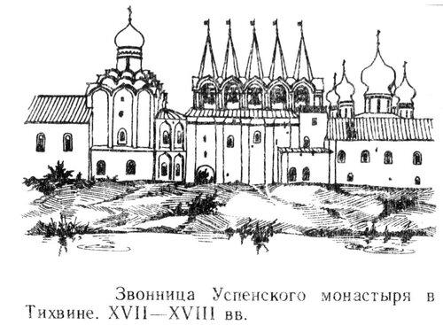 Звонница Успенского монастыря в Тихвине, рисунок