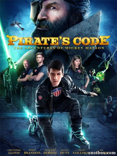 Кодекс пирата: приключения Микки Мэтсона / Pirate's Code: The Adventures of Mickey Matson (2014/DVDRip)