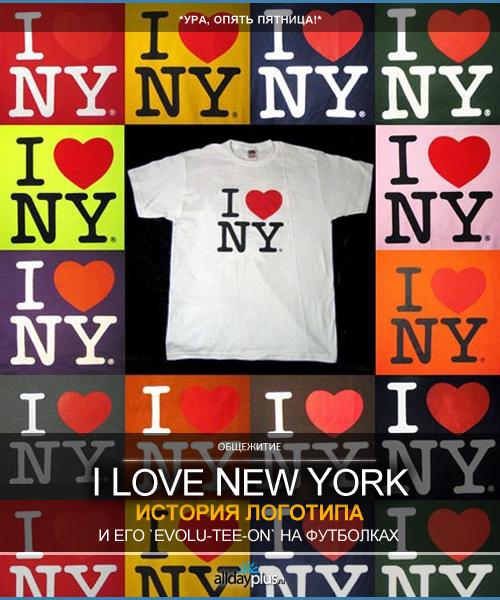"""I Love New York - история и """"эволюция"""" знаменитой надписи"""