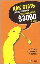Книга Как стать бизнес-тренером и зарабатывать 3000$ в день