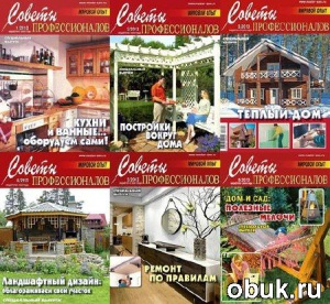 Журнал Советы профессионалов №1-6 (январь-декабрь 2013). Архив 2013