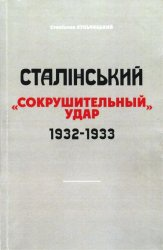 Книга Сталінський «сокрушительный удар» 1932–1933 рр.