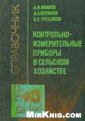 Книга Контрольно-измерительные приборы в сельском хозяйстве. Справочник