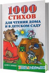 Книга 1000 стихов для чтения дома и в детском саду