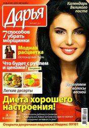 Журнал Дарья №5 2014