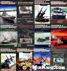Журнал Техника и вооружение №1-12 2002