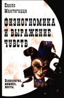 Книга Физиогномика и выражение чувств rtf, fb2 / rar 12,06Мб