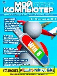 Журнал Мой друг компьютер №18 (сентябрь 2014)