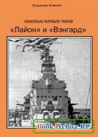 Книга Линейные корабли типов Лайон и Вэнгард.