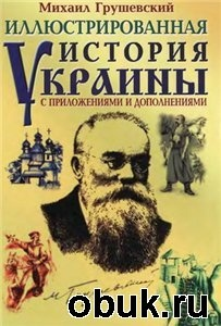 Книга Иллюстрированная история Украины