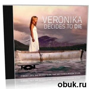Аудиокнига P. Coelho. Veronika Decides to Die (audiobook)