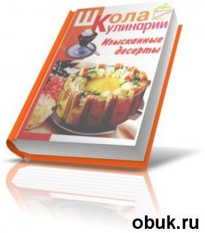 Книга Изысканные десерты (Школа кулинарии)