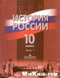 Книга История России. 10 класс. 1 часть.