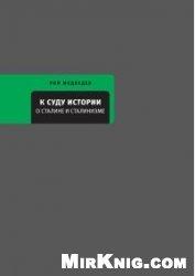 Книга К суду истории. О Сталине и сталинизме