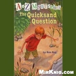 Аудиокнига A to Z Mysteries: The Quicksand Question