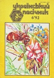 Журнал Український пасiчник № 1-6, 1992