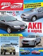 Журнал Автоцентр №35 (23 августа), 2010