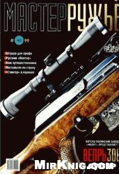 Журнал Мастер Ружьё №40 1999