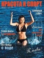 Журнал Красота и спорт №8 2012 pdf 12,63Мб