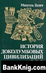 Книга История доколумбовых цивилизаций pdf  67,51Мб