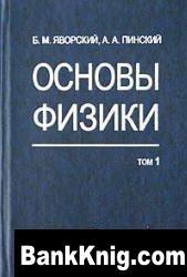 Книга Основы физики djvu 11,5Мб