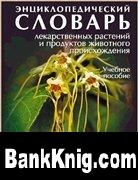 Книга Энциклопедический словарь лекарственных растений и продуктов животного происхождения ехе 117Мб