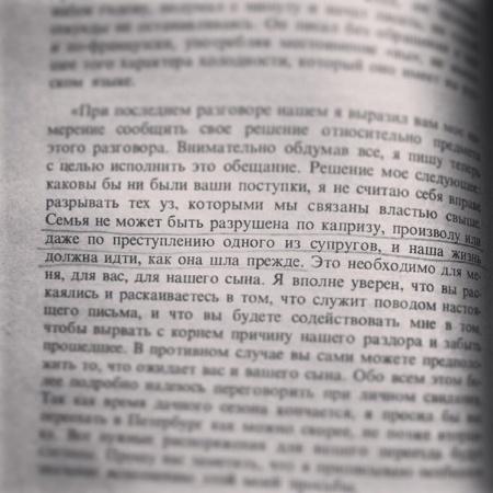 Книга Л. Н. Толстой Анна Каренина