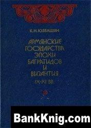 Книга Армянские государства эпохи Багратидов и Византия IX-XI вв. djvu 3,6Мб