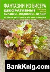 Книга Фантазии из бисера djvu 4,18Мб