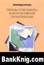 Книга Образы и метафоры в интегративной гипнотерапии  0,1Мб скачать книгу бесплатно
