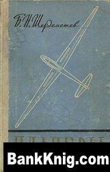 Книга Планеры djvu 8,67Мб