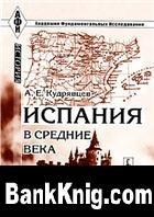 Книга ИСПАНИЯ В СРЕДНИЕ ВЕКА doc в архиве 2,98Мб