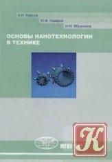 Книга Основы нанотехнологии в технике