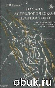 Книга Начала астрологической прогностики
