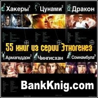 """Книга 55 книг из серии """"Этногенез"""" fb2, rtf 153,09Мб"""
