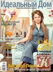 Журнал Идеальный дом №11 (ноябрь 2012)