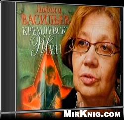 Кремлевские жены (Аудиокнига)